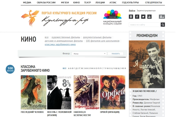 Russian Ministry of Culture revealed a list of recommended foreign films